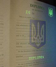 Диплом - специальные знаки в УФ (Дубно)
